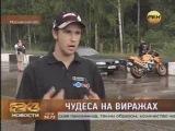 Рен ТВ - Чудеса на веражах