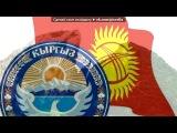 «кыргызстан 2» под музыку Кенеш тобу - Кыргызстан  . Picrolla